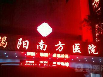揭阳南方医院-急诊