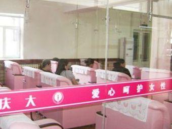 大庆妇科医院