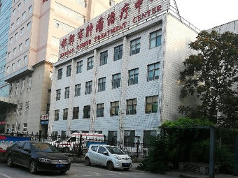 邯郸市肿瘤治疗中心