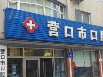 营口市口腔医院