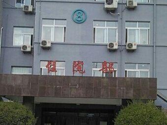 河南大学淮河医院-住院部