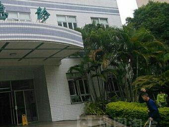 急救医疗中心急救站(荔海街)