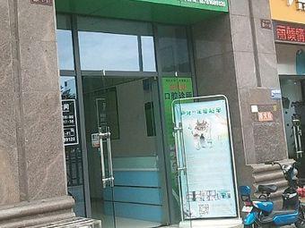 康厚勤口腔诊所