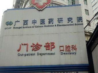 广西中医药研究院