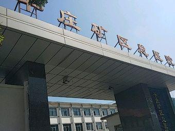 平庄矿区医疗集团总医院