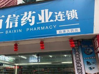百信药业(益康大药房店)