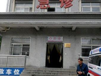 郧西县中医医院