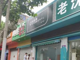 科怡康健康中心(市场路)
