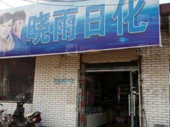 晓雨日化女子生活馆