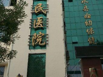 涞水县第二人民医院-急诊
