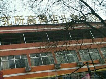 首都儿科研究所高碑店儿童医院-急诊