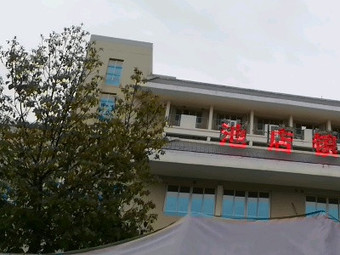 晋江市池店镇卫生院