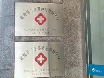 联勤第二分部泌尿外科中心