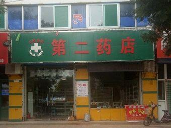 竹林大药房