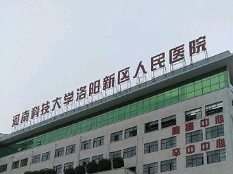 新区人民医院