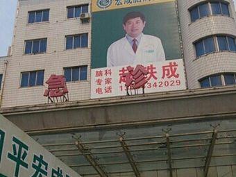 宏成脑病医院