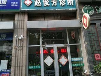 赵俊芳诊所