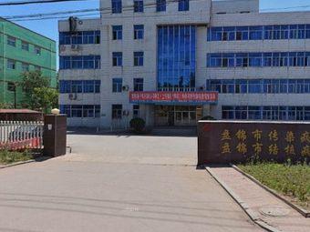 传染病医院