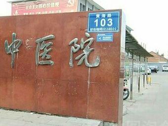 响水县中医院-急诊