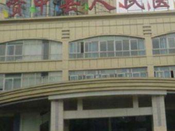 资中县人民医院