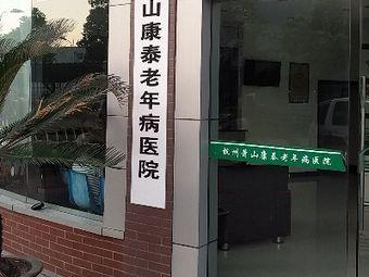 康泰老年病医院