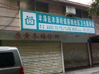 街道前坂社区卫生服务站