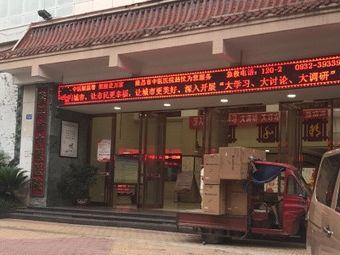 隆昌市中医医院