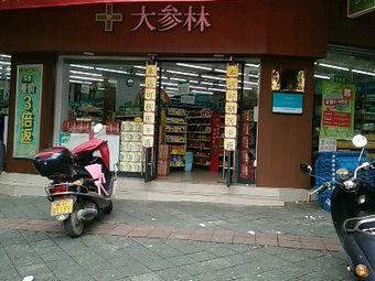 大参林(白石桥路店)