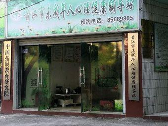 晋江市未成年人心理健康辅导站
