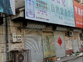 鑫怡日化自然堂直营店
