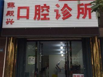 薛殿兴口腔诊所