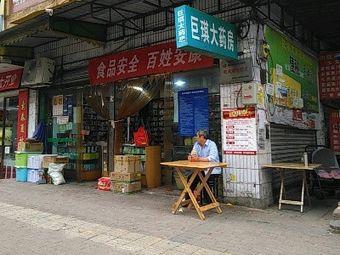巨琪大药房(江西庙巷店)