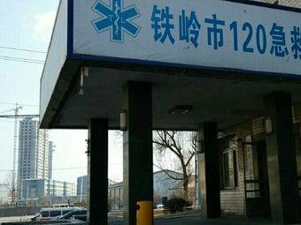 中心医院-120急救中心