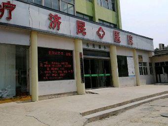 徐州济民医院