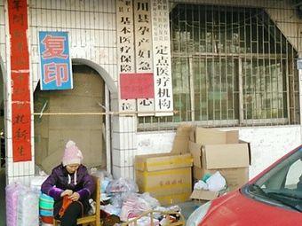 淅川县孕产妇急救中心