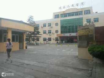 新华医院(周庄分部)