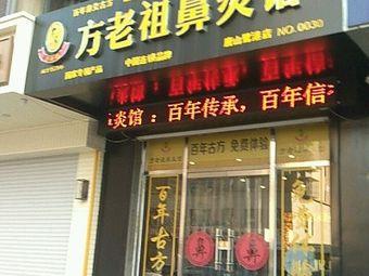 方老祖鼻炎馆(唐山鹭港店)