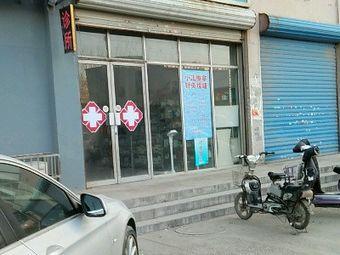俊玲西医诊所