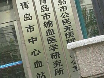 输血医学研究所