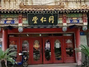 北京同仁堂(公正路店)