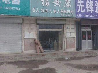 福安康(海康路店)