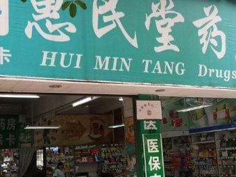 惠民堂药店