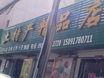 神木土特产精品店