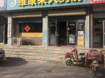 维康莱大药房(鑫汇店)
