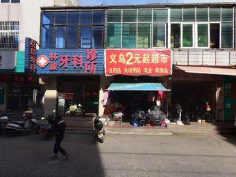林毅口腔诊所