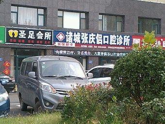 张庆侣口腔诊所