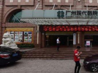 广州现代医院急诊