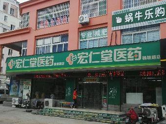 宏仁堂大药房(杨坡路店)