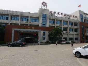 珠海市香洲区第二人民医院
