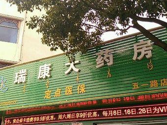 瑞康大药房(五一路店)